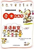 Shakespeares English Classroom--Interest Is the Beat Teacher02 (Chinese Edition)