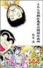 こちら葛飾区亀有公園前派出所 第144巻 2005年04月04日発売