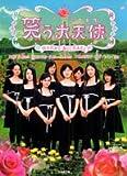 笑う大天使(ミカエル) (竹書房文庫 (DR-193))