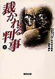 裁かれる判事〈上〉 (集英社文庫)