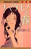 ナマケモノと春 (マーガレットコミックス)