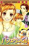 パフェちっく! (14) (マーガレットコミックス (3842))