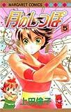 月のしっぽ (5) (マーガレットコミックス (3752))