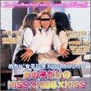 [] めちゃ2女子校生がいいカンジィ~女の子だけのKISS×KISS×KISS