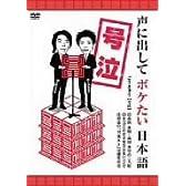 号泣 声に出してボケたい日本語 [DVD]