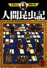 人間昆虫記(2) (手塚治虫漫画全集 (272))