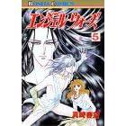 エンジェルウォーズ 5 (ボニータコミックス)
