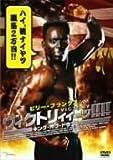 ビリー・ブランクス in ヴィクトリィィーッ! キング・オブ・ドラゴン [DVD]
