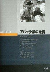 アパッチ族の最後 [DVD]