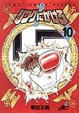 リングにかけろ1 10 (ジャンプコミックスデラックス)