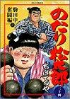 のたり松太郎 34 (ビッグコミックス)