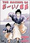 THE MAKING OFおーい!竜馬 (ヤングサンデーコミックス)