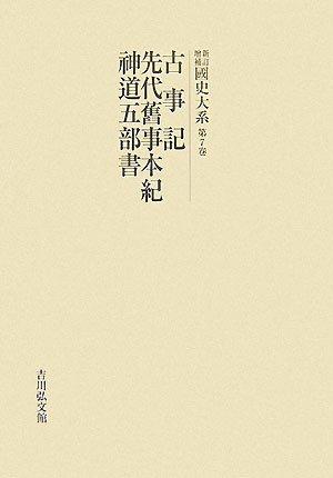 新訂増補 國史大系〈第7卷〉古事記・先代舊事本紀・神道五部書