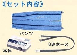 家庭用エアマッサージ器 ハイパーメドマーHP-7000 EX