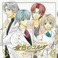 CDドラマコレクションズ 金色のコルダ~気まぐれフーガ~