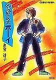 なぎさボーイ (集英社文庫―コバルト・シリーズ)