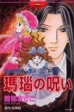 瑪瑙の呪い―呪いの招待状 11 (ぶんか社コミックス)