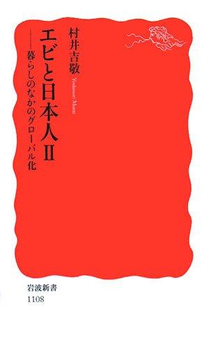 エビと日本人〈2〉暮らしのなかのグローバル化