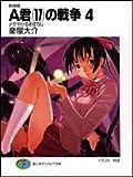 新装版A君(17)の戦争4 かがやけるまぼろし (富士見ファンタジア文庫)
