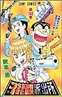 こちら葛飾区亀有公園前派出所 第143巻 2005年01月05日発売