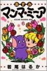 あずみマンマ・ミーア 6 (6) (ヤングジャンプコミックス)