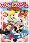 コミックスウィートアンジェカーニバル—4コマ集 (Koei game comics) -