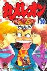 カメレオン (20) (講談社コミックス (2015巻))