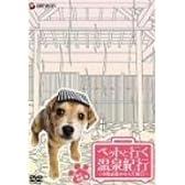 ペットと行く温泉紀行~中島史恵のわんだ風呂~東北・関東篇 [DVD]