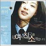 僕の彼女を紹介します ( ネ ヨジャチングルル ソゲハムニダ : Windstruck ) OST / Windstruck OST [2CDs] (韓国盤)