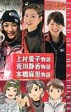 LEGEND OF THE ATHLETE荒川静香物語本橋麻 (ジャンプコミックス)