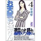 お天気お姉さん (4) (講談社漫画文庫)