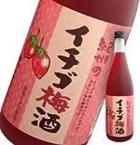紀州 いちご梅酒 中野BC《限定品》◇  720
