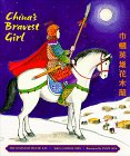 img - for China's Bravest Girl: The Legend of Hua Mu Lan book / textbook / text book