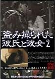 盗み撮られた彼氏と彼女 2 [DVD]