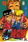 湘南純愛組! (12) (講談社コミックス―Shonen magazine comics (1902巻))