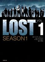 LOST SEASON1〈VOL.1〉 (竹書房文庫)