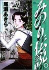 みのり伝説 第7集 (ビッグコミックス)