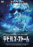 デビルズ・ストーム [DVD]