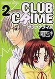 クラブクライム (2) (IDコミックス ZERO-SUMコミックス)