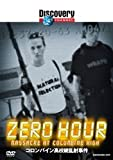 ディスカバリーチャンネル ZERO HOUR:コロンバイン高校銃乱射事件 [DVD]