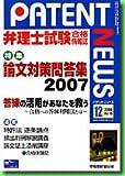 パテントニュース―弁理士試験合格情報誌 (Vol.45(2006年12月号))