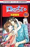 Dの女 4 (白泉社レディースコミックス)