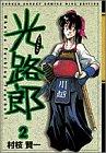 光路郎 2 (少年サンデーコミックスワイド版)