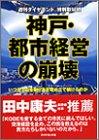 神戸・都市経営の崩壊―いつまで山を削り海を埋め立て続けるのか