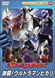 ウルトラマンメビウス 激闘!ウルトラマンヒカリ [DVD]