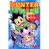 HUNTER×HUNTER (JUMP j BOOKS)