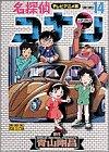 名探偵コナン―テレビアニメ版 (14) (少年サンデーコミックス―ビジュアルセレクション)