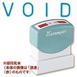 シャチハタ Xスタンパー B型 「VOID」 藍 1個