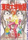 東京大学物語 24 (24) (BIG SPIRITS COMICS)