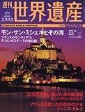 週刊ユネスコ世界遺産(9)モン・サン・ミシェルとその湾(フランス) 講談社